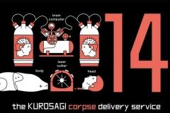 The Kurosagi Corpse Delivery Service vol. 14